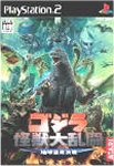 Carátula de Godzilla: Destroy All Monsters Melee para PlayStation 2
