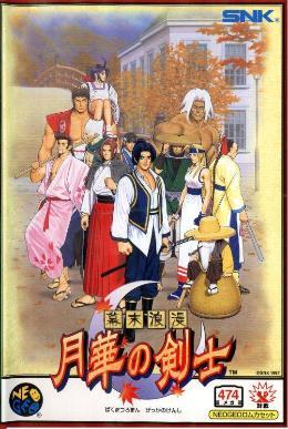 Carátula o portada Japonesa del juego The Last Blade para Neo Geo