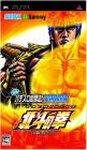 Carátula de Jissen Pachislo Hisshohou! Fist of the North Star para PlayStation Portable