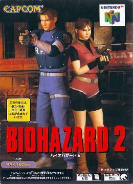 Carátula o portada Japonesa del juego Resident Evil 2 para Nintendo 64