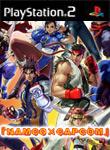 Carátula o portada No oficial (Montaje) del juego Namco x Capcom para PlayStation 2