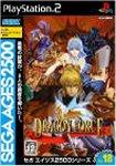 Carátula de Dragon Force para PlayStation 2