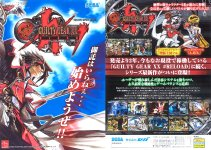 Carátula de Guilty Gear XX #Reload /Slash para Arcade