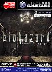 Carátula o portada Japonesa del juego Resident Evil para GameCube
