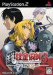 Carátula de Fullmetal Alchemist 3: Girl who Inherited God para PlayStation 2