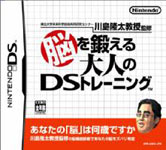 Carátula o portada Japonesa del juego Brain Training del Dr. Kawashima: ¿Cuántos años tiene tu cerebro? para Nintendo DS