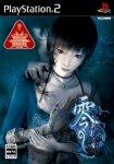 Carátula o portada Japonesa del juego Project Zero III: The Tormented para PlayStation 2