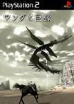 Carátula o portada No oficial (Montaje) del juego Shadow of the Colossus para PlayStation 2