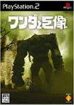 Carátula o portada Japonesa del juego Shadow of the Colossus para PlayStation 2