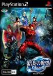 Carátula de Nobunaga's Ambition Online para PlayStation 2