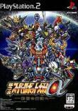 Carátula de Dai-3-Ji Super Robot Taisen Alpha para PlayStation 2