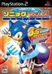 Carátula de Sonic Gems Collection para PlayStation 2