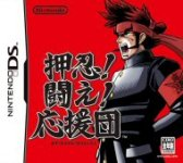 Carátula de Osu! Tatakae! Ouendan para Nintendo DS