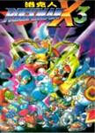 Car�tula de Megaman X3 para Mega Drive