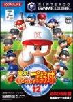 Carátula de Jikkyou Powerful Pro Yakyuu 12 para GameCube