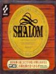 Carátula de Knightmare III: Shalom