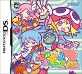 Carátula de Puyo Pop Fever 2 para Nintendo DS