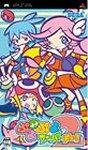 Carátula de Puyo Pop Fever 2 para PlayStation Portable