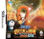 Carátula de Doraemon: Nobita's Dinosaur 2006 DS para Nintendo DS