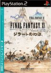 Carátula de Final Fantasy XI: Vision of Ziraat para PlayStation 2