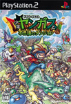Car�tula de Dragon Quest: Young Yangus and the Mysterious Dungeon