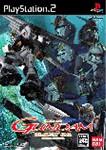 Carátula de Mobile Suit Gundam: Climax U.C. para PlayStation 2