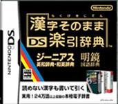 Carátula de Kanji Sono Mama DS Rakubiki Jiten para Nintendo DS