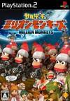 Carátula de Ape Escape: Million Monkeys para PlayStation 2