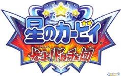 Carátula o portada Logo Oficial Japonés del juego Kirby: Mouse Attack para Nintendo DS