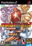 Carátula de Fatal Fury Collection: Battle Archives 1