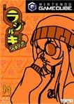 Carátula o portada Japonesa del juego Radio Allergy para GameCube