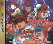 Carátula de Street Fighter II: Interactive Movie para Saturn