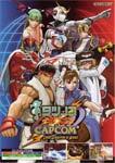 Carátula de Tatsunoko Vs. Capcom: Cross Generation of Heroes