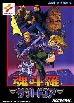 Carátula o portada Japonesa del juego Probotector para Mega Drive