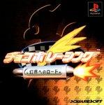 Carátula o portada Japonesa del juego Chocobo Racing para PSOne