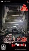 Carátula de Hayarigami 2 Portable: Keishichou Kaii Jiken File para PlayStation Portable