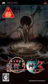 Carátula de Hayarigami 3: Keishichou Kaii Jiken File para PlayStation Portable