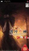Carátula de Hayarigami Portable: Keishichou Kaii Jiken File para PlayStation Portable