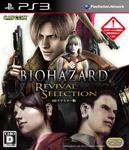 Carátula de Resident Evil: Revival Selection para PlayStation 3
