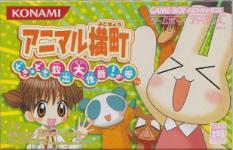 Carátula de Animal Yokochou: Doki Doki Kyuushutsu Daisakusen! no Maki para Game Boy Advance