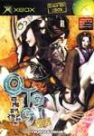 Carátula de Otogi II: Immortal Warriors para Xbox Classic