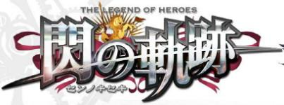 Carátula de The Legend of Heroes: Sen no Kiseki para PlayStation 3