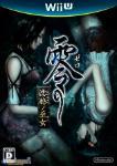 Carátula de Project Zero: Maiden of Black Water para Wii U