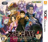 Carátula de The Great Ace Attorney para Nintendo 3DS