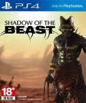 Carátula de Shadow of the Beast para PlayStation 4