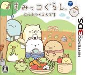 Carátula de Sumikko Gurashi Mura wo Tsukurun Desu para Nintendo 3DS