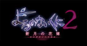 Carátula de Nights of Azure 2: Bride of the New Moon para PlayStation Vita