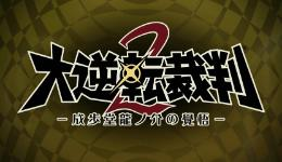 Carátula de The Great Ace Attorney 2: Ryunosuke Naruhodo's Resolution para Nintendo 3DS