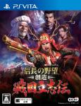 Car�tula de Nobunaga's Ambition: Sphere of Ambition - Ascension para PlayStation Vita
