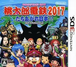 Carátula de Momotaro Dentetsu 2017: Tachiagare Nippon! para Nintendo 3DS